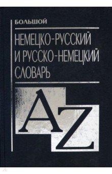 Большой немецко-русский и русско-немецкий словарь от Лабиринт