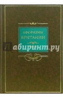 Афоризмы Британии. В 2-х томах. Том 2