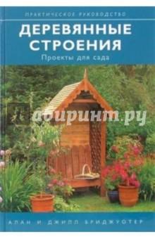 Деревянные строения: проекты для сада