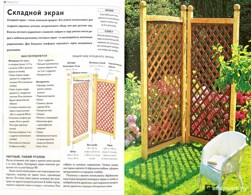 Иллюстрация 1 из 31 для Деревянные строения: проекты для сада - Бриджуотер, Бриджуотер | Лабиринт - книги. Источник: Лабиринт