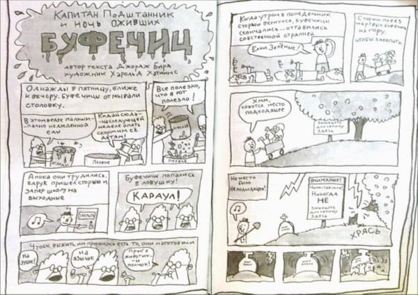 Иллюстрация 1 из 39 для Капитан Подштанник и вторжение чрезвычайно беспощадных буфетчиц из открытого космоса - Дэв Пилки | Лабиринт - книги. Источник: Лабиринт