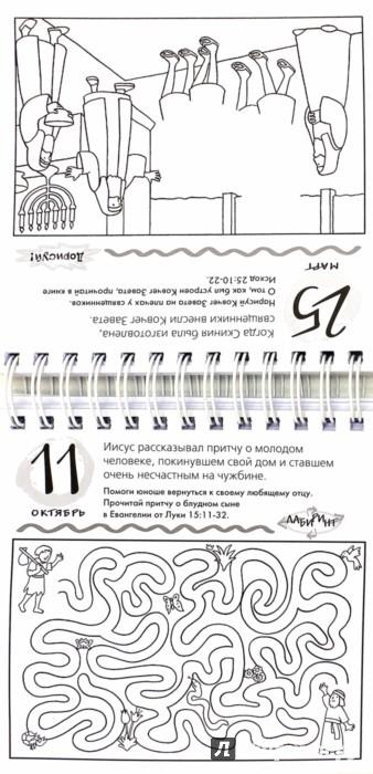 365 загадок и головоломок. библейские рассказы и задания на .