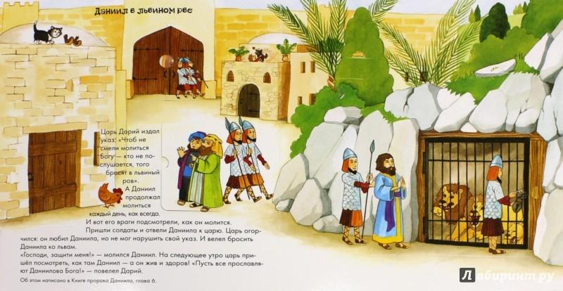Иллюстрация 1 из 8 для Библейские истории: Книжка-игрушка с 60 окошками - Тим Даули   Лабиринт - книги. Источник: Лабиринт