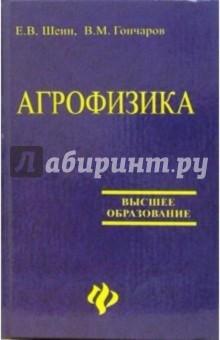 Агрофизика: Учебник