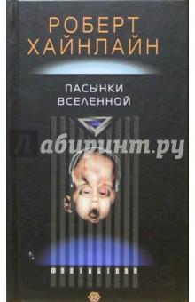 Хайнлайн Роберт Пасынки Вселенной: Роман