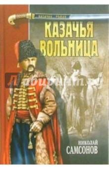 Николай Самсонов: Казачья вольница