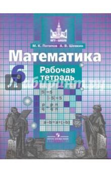 Математика. 6 класс. Рабочая тетрадьМатематика (5-9 классы)<br>Рабочая тетрадь является часть учебного комплекта, включающего, кроме тетради, учебник Математика, 6 авторов С. М. Никольского и др. и дидактические материалы.<br>Предыдущие издания выходили с названием Арифметика.<br>14-е издание.<br>