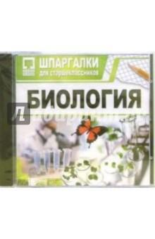 Шпаргалки: Биология (CDpc)