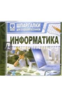 Шпаргалки: Информатика