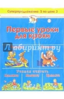 Первые уроки для крохи (комплект для детей 1-3 лет)