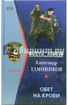 Тамоников Александр Александрович Обет на крови: Роман