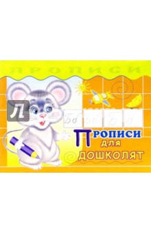 Трифонова Наталья Прописи для дошколят