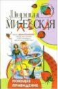 Милевская Людмила. Поющее привидение: Роман