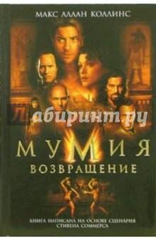 возвращение мумии фильм смотреть