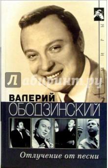Валерий Ободзинский. Отлучение от песни от Лабиринт