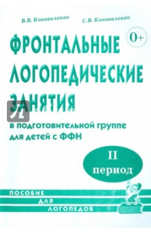 Фронтальные логопедические занятия в подготовительной группе для детей с ФФН. 2-й период