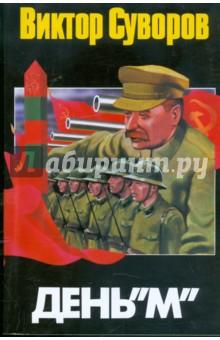 День М. Когда началась Вторая мировая война? ставров н п вторая мировая великая отечественная