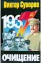 Суворов Виктор. Очищение: зачем Сталин обезглавил свою армию?