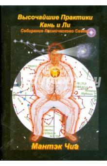 Высочайшие Практики Кань и Ли. Собирание Космического Света