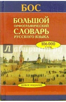 Большой орфографический словарь русского языка: Более 106 000 слов
