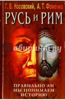 Русь и Рим. В 5 книгах. Книга. 4.  Русско-ордынская империя и библия