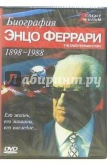 Биография Энцо Феррари. 1898-1988: Его жизнь, его машины, его наследие