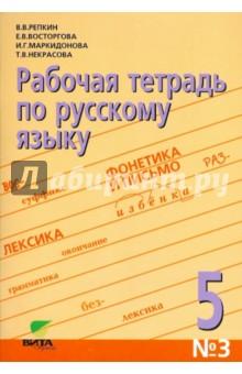 Рабочая тетрадь по русскому языку №3 для 5 класса (орфографический практикум). ФГОС