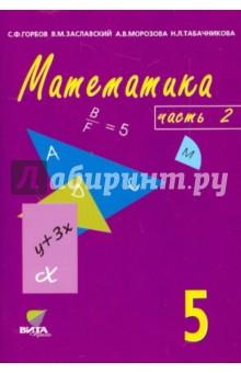 Математика: Учебник-тетрадь для 5 класса общеобразовательных учреждений. В 3-х частях. Часть 2