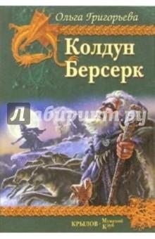 Григорьева Ольга Колдун. Берсерк