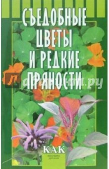 Октябрьская Татьяна Анатольевна Съедобные цветы и редкие пряности
