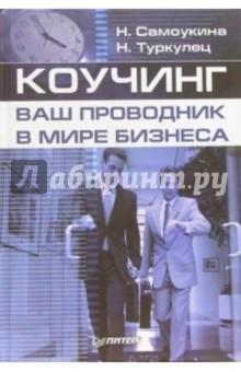 Самоукина Наталья Васильевна Коучинг - ваш проводник в мире бизнеса