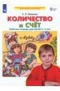 Шевелев Константин Валерьевич Количество и счет: Рабочая тетрадь для детей 5-6 лет