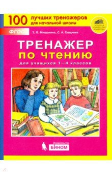проверки техники чтения