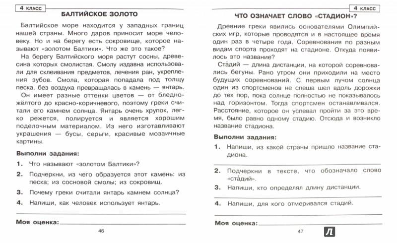 Иллюстрация 1 из 22 для Тренажер по чтению для учащихся 1-4 классов - Мишакина, Гладкова | Лабиринт - книги. Источник: Лабиринт