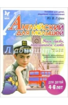 Гурин Юрий Владимирович Английский для малышей Учим буквы, запоминаем слова