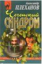 Плеханов Александр. Чеченский синдром: Повесть