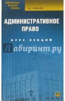 Административное право России: Курс лекций