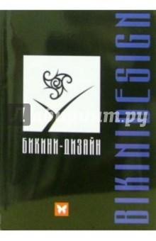 Бикини-дизайн