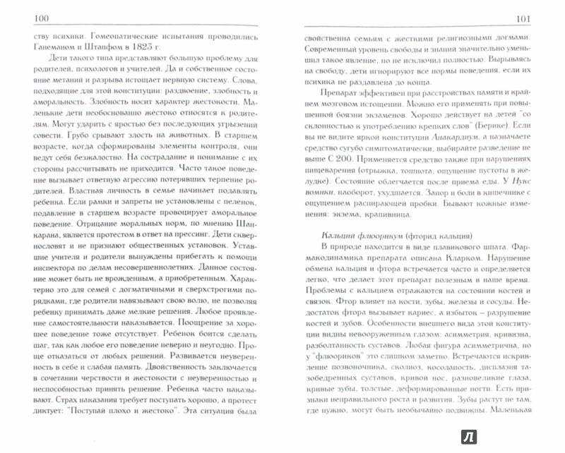 Иллюстрация 1 из 8 для Здоровье матери и ребенка - Оксана Косова | Лабиринт - книги. Источник: Лабиринт