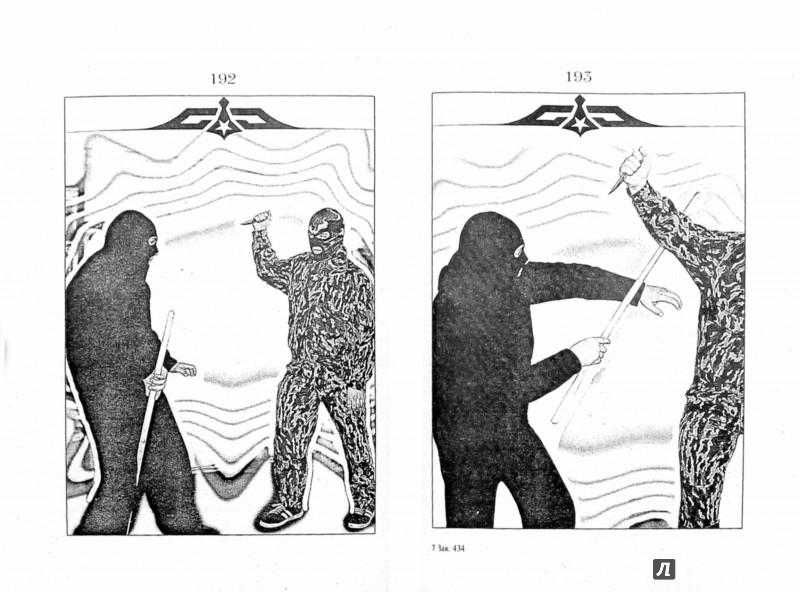 Иллюстрация 1 из 5 для Неизвестное самбо - Юрий Серебрянский | Лабиринт - книги. Источник: Лабиринт