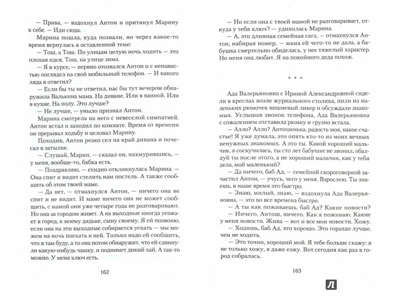 Иллюстрация 1 из 8 для Русские инородные сказки-4: Антология - Макс Фрай   Лабиринт - книги. Источник: Лабиринт