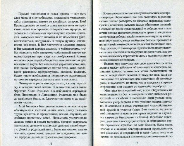 Иллюстрация 1 из 6 для Фанни Хилл: Мемуары женщины для утех - Джон Клеланд | Лабиринт - книги. Источник: Лабиринт