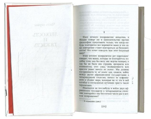 Иллюстрация 1 из 3 для Невыносимая легкость бытия - Милан Кундера | Лабиринт - книги. Источник: Лабиринт