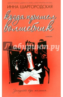 Когда пришел волшебникСовременная отечественная проза<br>Что делать, когда не можешь справиться со своей фантазией? если мир, который проявляется сквозь сны, кажется таким волшебно-реальным, что ты начинаешь писать о нем сказки, и чем больше пишешь, тем реальнее он становится?<br>Петербургской писательнице Веронике Крыловой кажется, что она не придумывает мир Квейтакки, а вспоминает его. Магической разведке Квейтакки тоже кажется странным, то в книгах Крыловой снова и снова всплывают реальные факты, имена и явки.<br>Никакая разведка с эти смириться не может.<br>Именно поэтому к Веронике со специальным задание отправляется Кароль Хиббит - бывший питерский мошенник, а ныне один из агентов-магов, пять лет назад переселившийся в волшебный мир...<br>