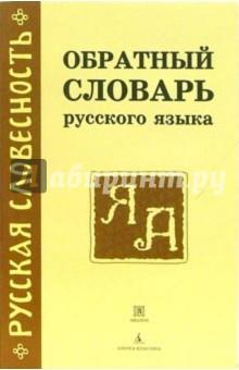 Обратный словарь русского языка: около 29000 слов