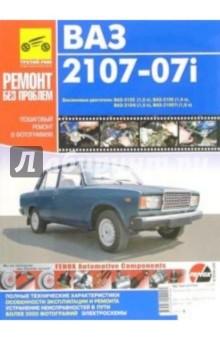 ВАЗ-2107 - 2107i.  Руководство по эксплуатации, техническому обслуживанию и ремонту.