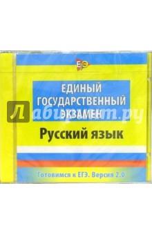 Готовимся к ЕГЭ. Версия 2.0 Русский язык (CDpc)