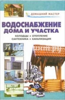 Водоснабжение дома и участка: Справочник