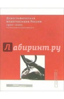 Демографическая модернизация России, 1900-2000