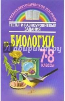 Книги для Сдачи Егэ по Биологии
